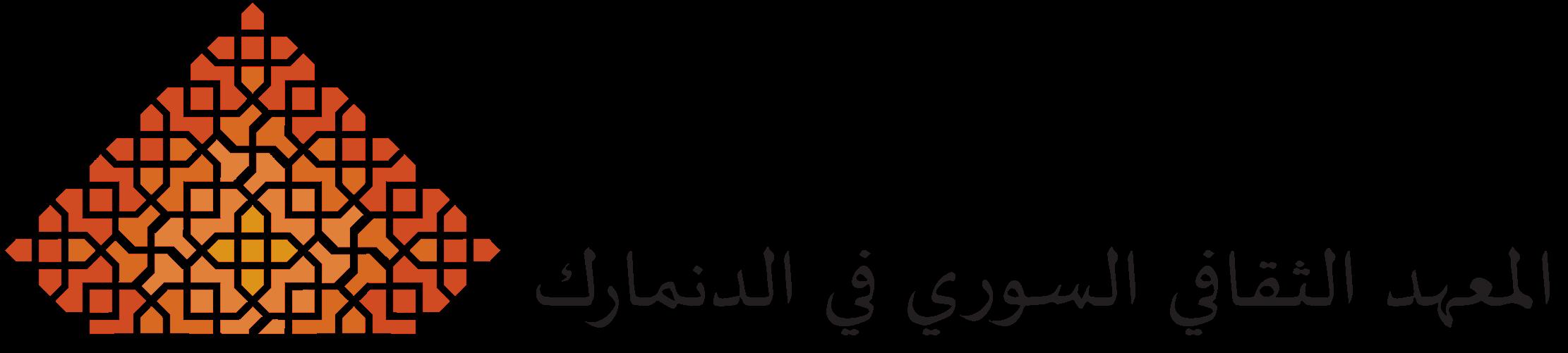 Det Syriske Kulturinstitut i Danmark